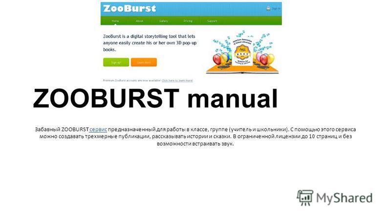 ZOOBURST manual Забавный ZOOBURST сервис предназначенный для работы в классе, группе (учитель и школьники). С помощью этого сервиса можно создавать трехмерные публикации, рассказывать истории и сказки. В ограниченной лицензии до 10 страниц и без возм