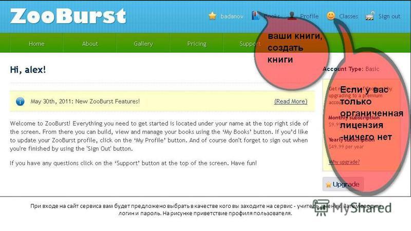 При входе на сайт сервиса вам будет предложено выбрать в качестве кого вы заходите на сервис - учитель, ученик. Затем вводим логин и пароль. На рисунке приветствие профиля пользователя.