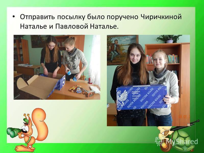 Отправить посылку было поручено Чиричкиной Наталье и Павловой Наталье.