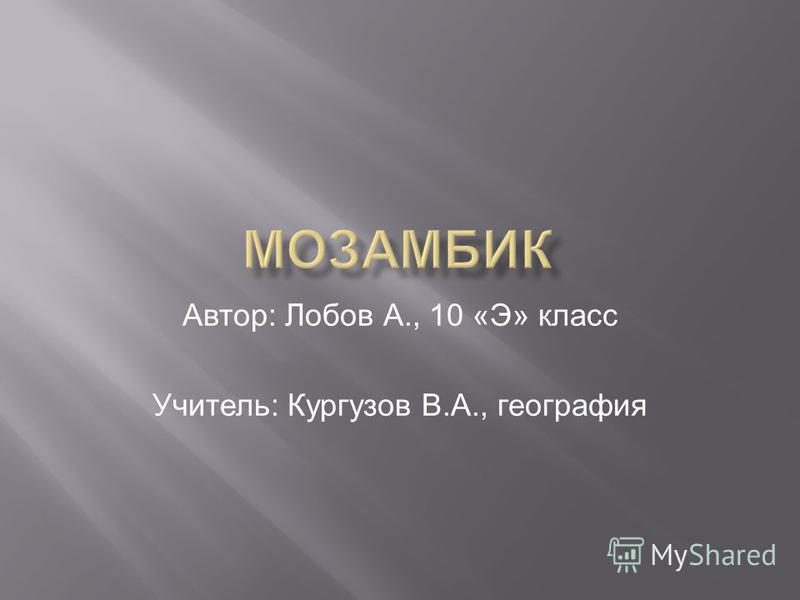 Автор: Лобов А., 10 «Э» класс Учитель: Кургузов В.А., география