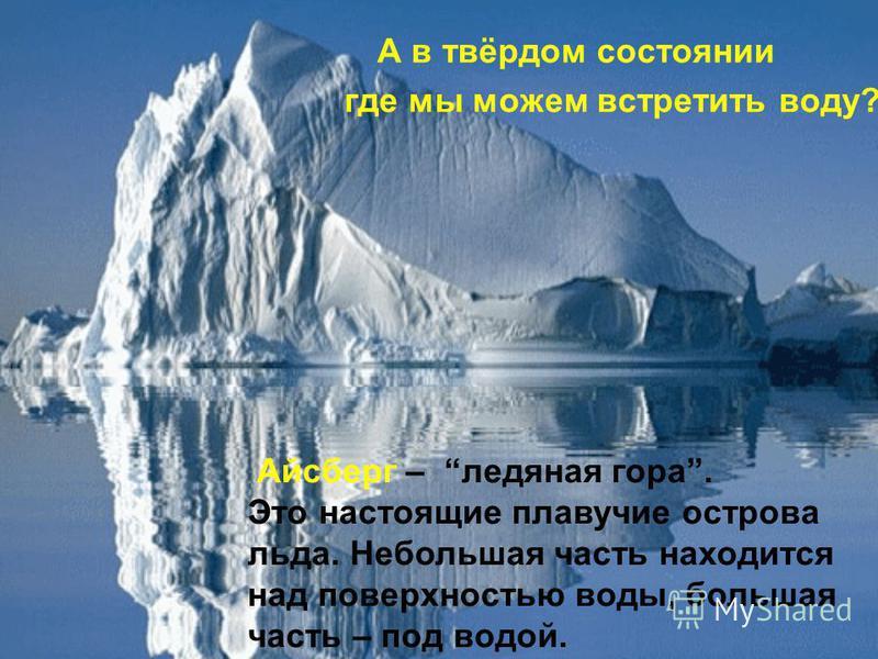 От чего зависит состояние воды? От температуры Где мы можем в природе наблюдать воду в жидком состоянии? Водоёмы, осадки