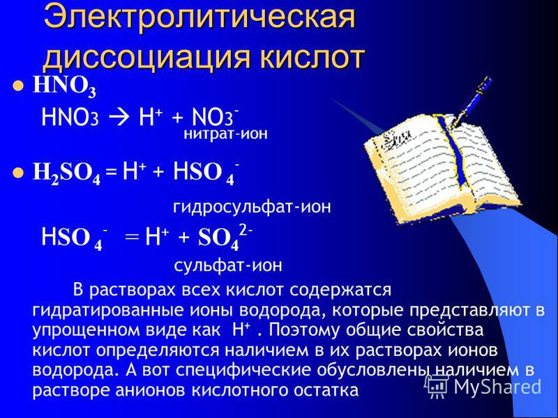 Теперь посмотрим на известные нам вещества с точки зрения теории электролитической диссоциации С точки зрения ТЭД КИСЛОТЫ – электролиты которые диссоциируют на КАТИОНЫ в вв водорода и АНИОНЫ кислотных остатков. С точки зрения ТЭД основания – электрол