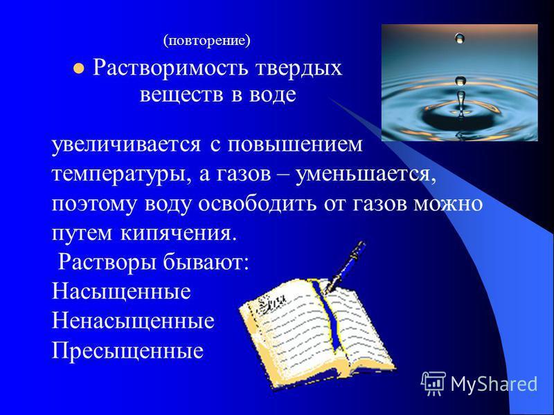 (повторение) Вода – растворитель Раствор Растворами называют однородные системы, состоящие из частиц растворителя и частиц растворенного вещества, между которыми происходят физические и химические взаимодействия.