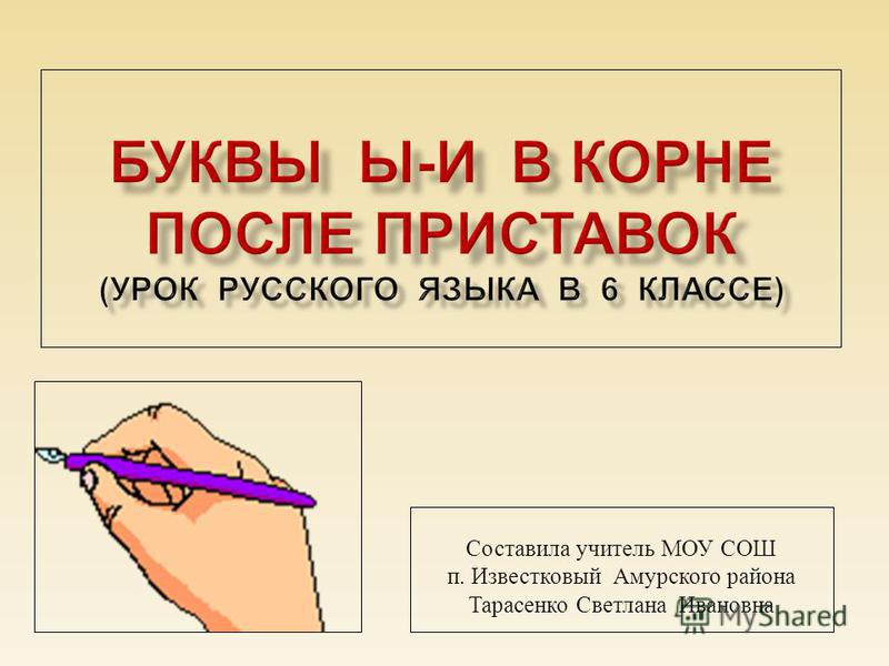 Составила учитель МОУ СОШ п. Известковый Амурского района Тарасенко Светлана Ивановна