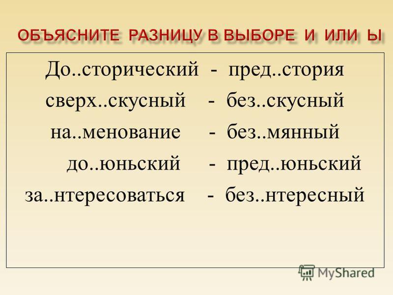 До.. исторический - пред.. история сверх.. иискусный - без.. иискусный на.. именование - без.. манный до.. ииюньский - пред.. ииюньский за.. интересоваться - без.. интересный