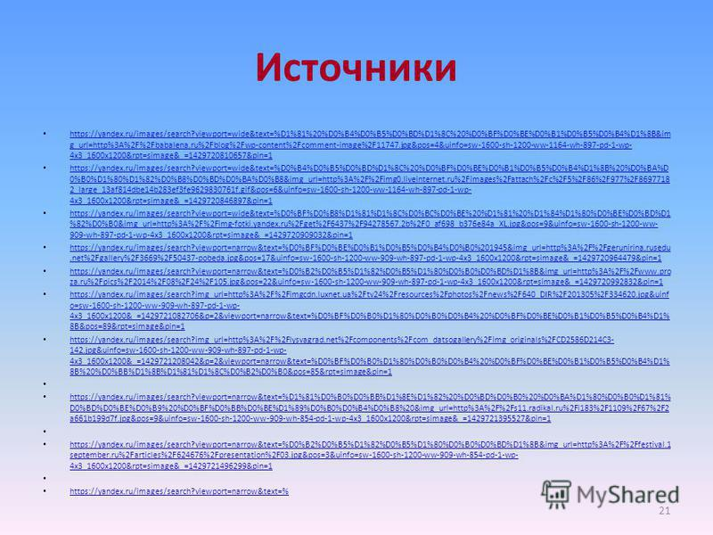 Источники https://yandex.ru/images/search?viewport=wide&text=%D1%81%20%D0%B4%D0%B5%D0%BD%D1%8C%20%D0%BF%D0%BE%D0%B1%D0%B5%D0%B4%D1%8B&im g_url=http%3A%2F%2Fbabalena.ru%2Fblog%2Fwp-content%2Fcomment-image%2F11747.jpg&pos=4&uinfo=sw-1600-sh-1200-ww-116