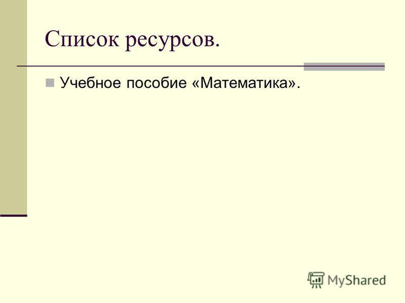 Список ресурсов. Учебное пособие «Математика».