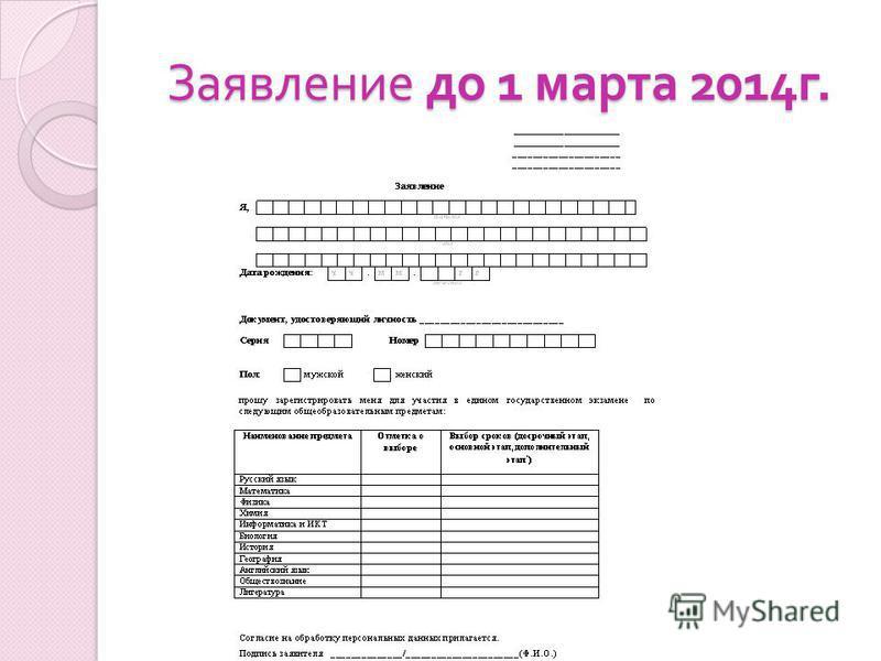 Заявление до 1 марта 2014 г.