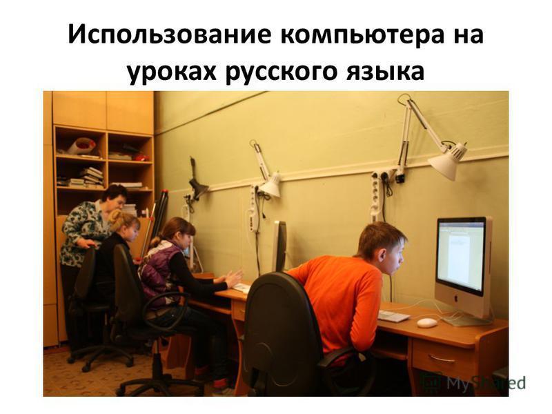 Использование компьютера на уроках русского языка