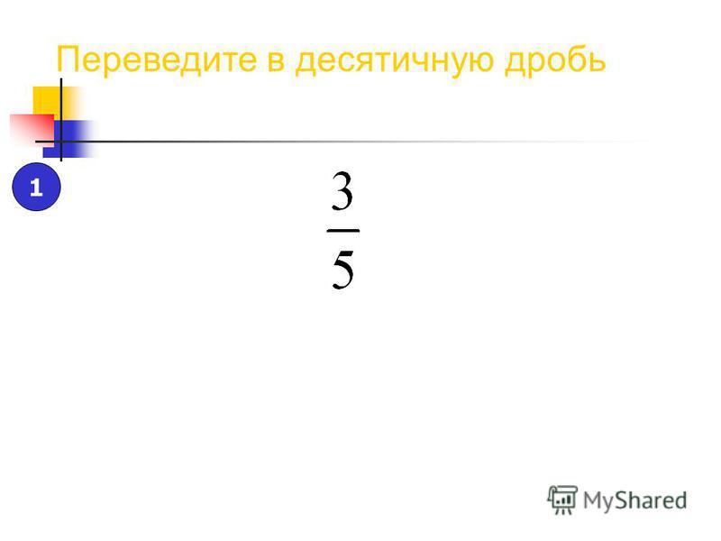 Приготовься к ответу на эти же вопросы в автоматическом режиме показа слайдов