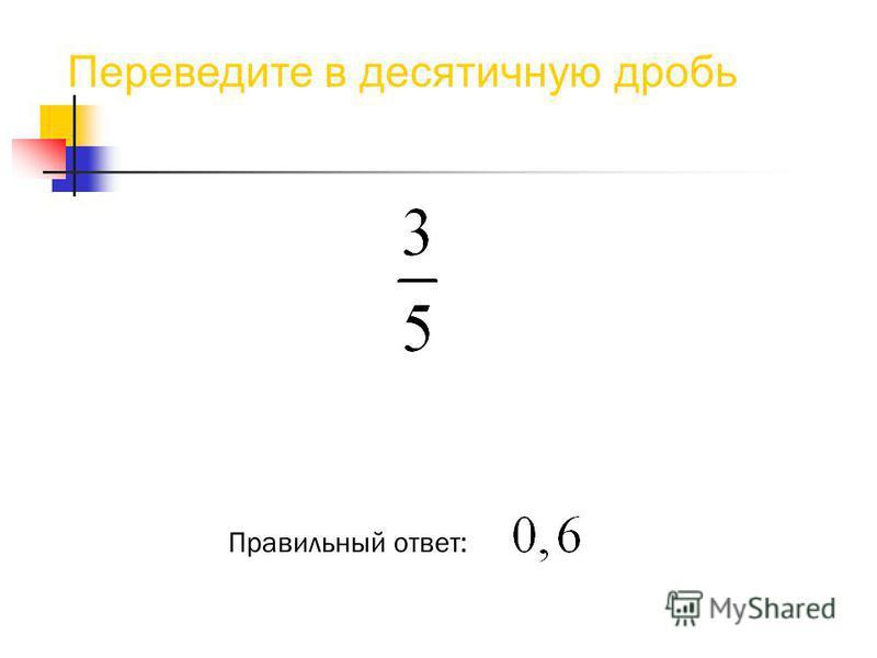 Действительные числа Задания для устного счета. Упражнение 3 10 класс