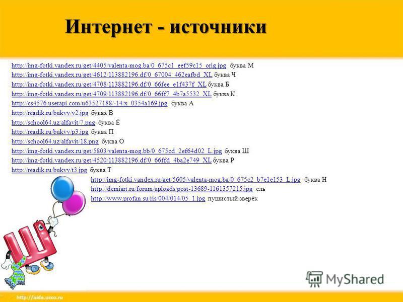 Интернет - источники http://img-fotki.yandex.ru/get/4405/valenta-mog.ba/0_675c1_eef59c15_orig.jpghttp://img-fotki.yandex.ru/get/4405/valenta-mog.ba/0_675c1_eef59c15_orig.jpg буква М http://img-fotki.yandex.ru/get/4612/113882196.df/0_67004_462eafbd_XL
