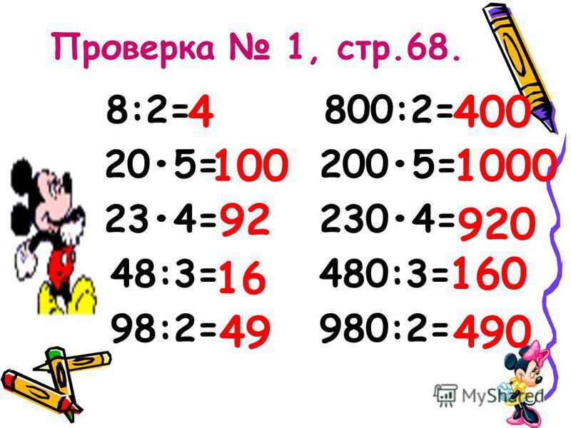Объяснение нового материала. 180 4 18 дес.4=72 дес. 1804=720 600:3 6 сот.:3=2 сот. 600:3=200