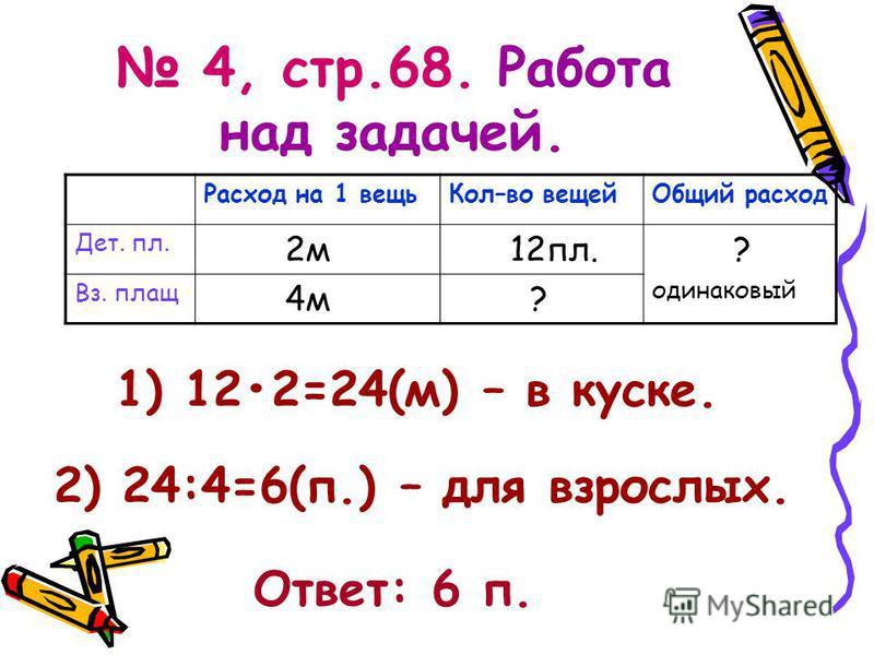 Проверка 1, стр.68. 8:2= 800:2= 205= 2005= 234= 2304= 48:3= 480:3= 98:2= 980:2= 4400 1001000 92 920 16 160 49490
