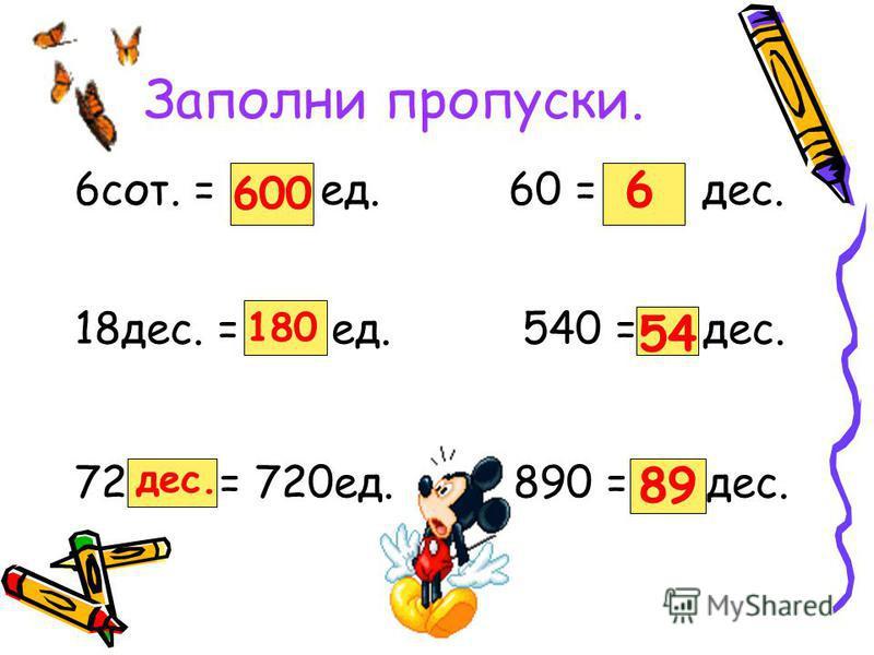 Устный счёт. Вычислить: 260 – 200 = 600 – 100 = 590 – 500 = 260 + 30 = 900 – 600 = 790 – 80 = 60 90 300 500 290 710