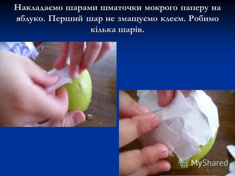 Накладаємо шарами шматочки мокрого паперу на яблуко. Перший шар не змащуємо клеєм. Робимо кілька шарів.