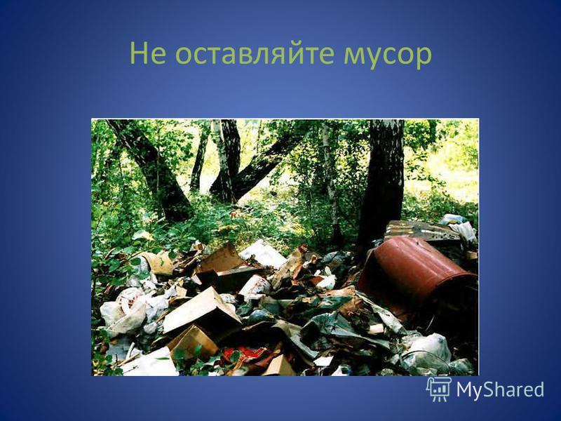 Не оставляйте мусор