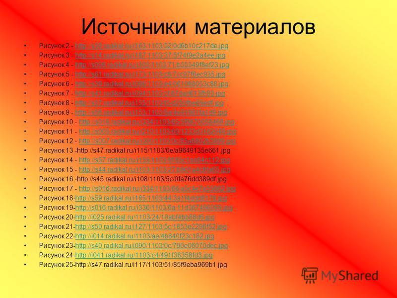 Источники материалов Рисунок 2 - http://s59.radikal.ru/i163/1103/52/0d6b10c217de.jpghttp://s59.radikal.ru/i163/1103/52/0d6b10c217de.jpg Рисунок 3 - http://s14.radikal.ru/i187/1103/37/5f74f9e2a4ee.jpghttp://s14.radikal.ru/i187/1103/37/5f74f9e2a4ee.jpg