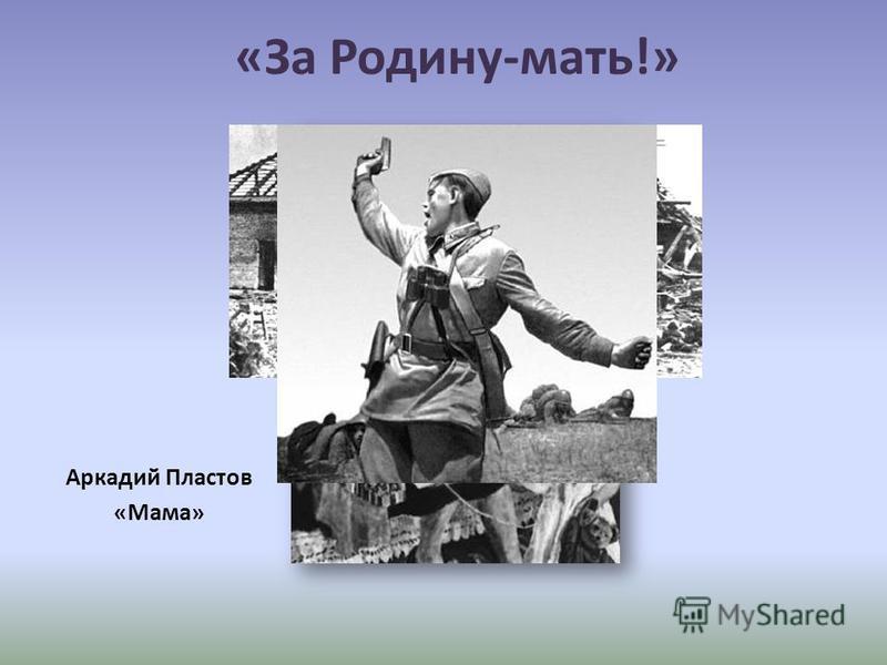 «За Родину-мать!» Аркадий Пластов «Мама»