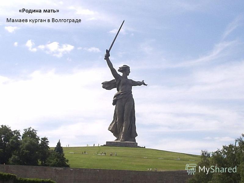 «Родина мать» Мамаев курган в Волгограде
