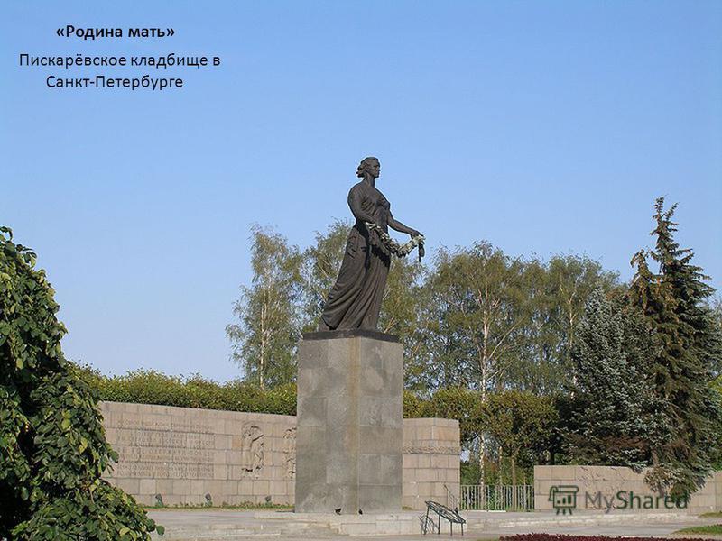 «Родина мать» Пискарёвское кладбище в Санкт-Петербурге