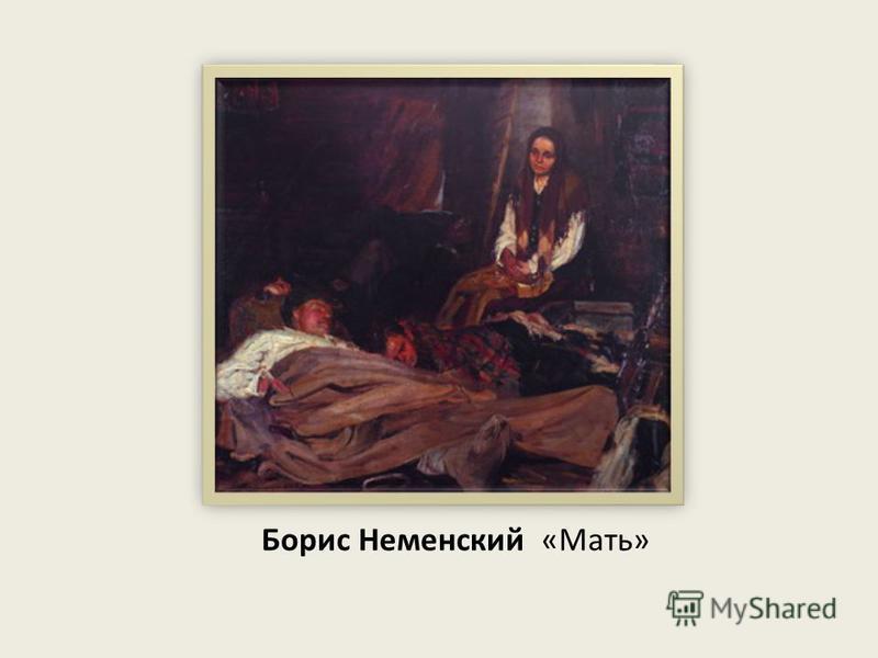 Борис Неменский «Мать»