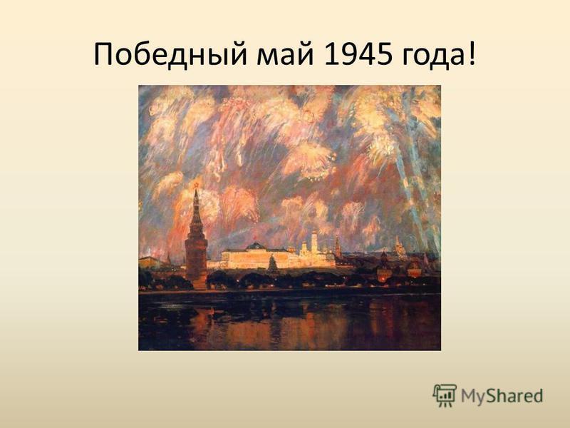 Победный май 1945 года!
