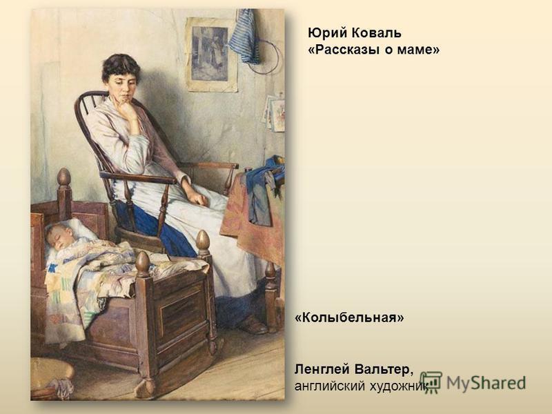 Ленглей Вальтер, английский художник «Колыбельная» Юрий Коваль «Рассказы о маме»