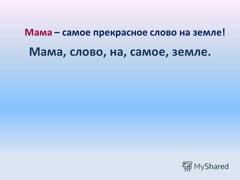 Мама, слово, на, самое, земле. Мама – самое прекрасное слово на земле!