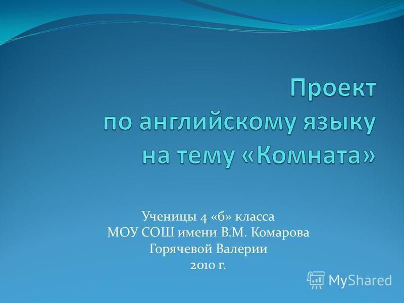 Ученицы 4 «б» класса МОУ СОШ имени В.М. Комарова Горячевой Валерии 2010 г.