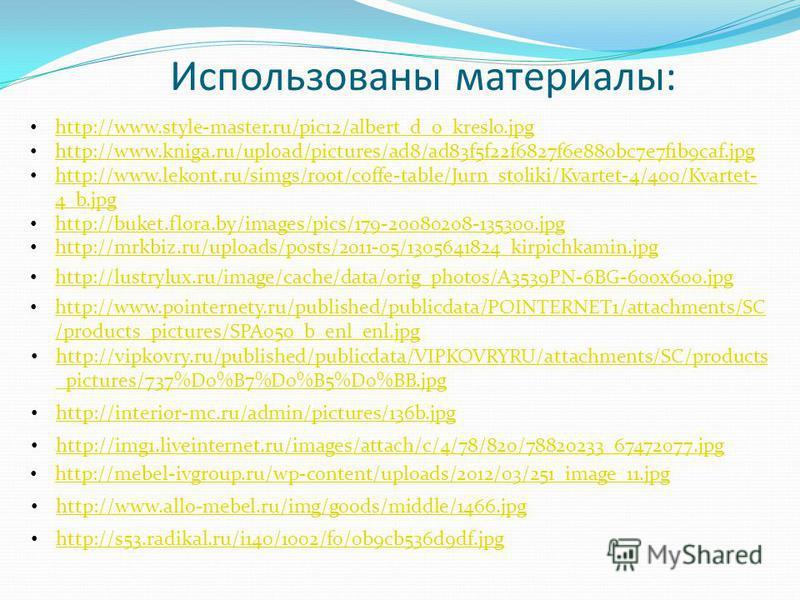Использованы материалы: http://www.style-master.ru/pic12/albert_d_o_kreslo.jpg http://www.kniga.ru/upload/pictures/ad8/ad83f5f22f6827f6e880bc7e7f1b9caf.jpg http://www.lekont.ru/simgs/root/coffe-table/Jurn_stoliki/Kvartet-4/400/Kvartet- 4_b.jpg http:/