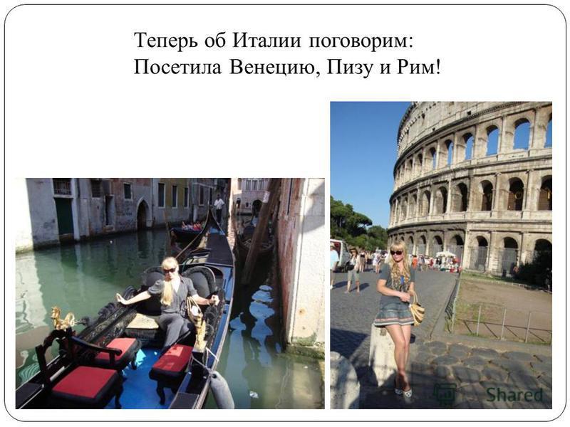 Теперь об Италии поговорим: Посетила Венецию, Пизу и Рим!