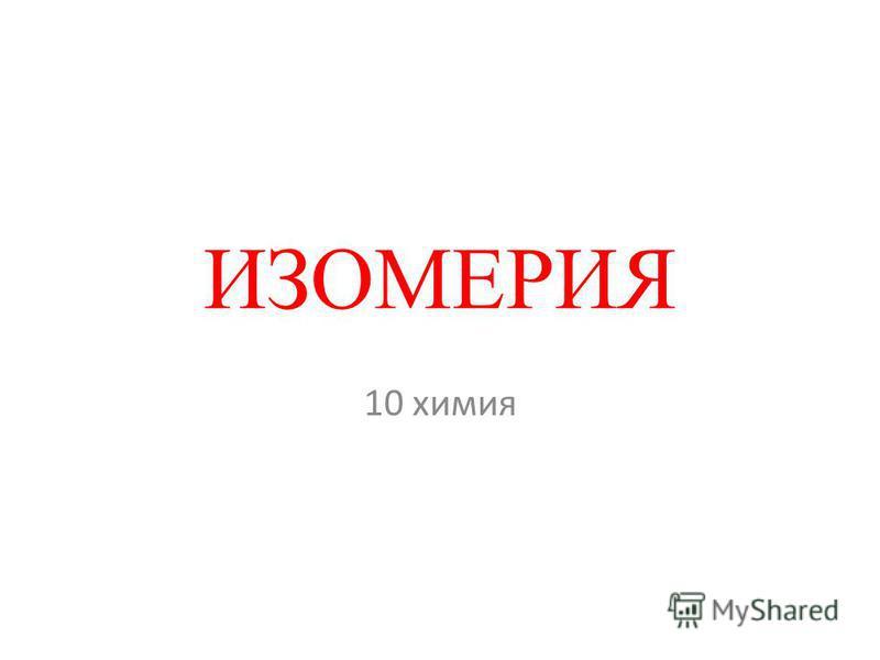 ИЗОМЕРИЯ 10 химия