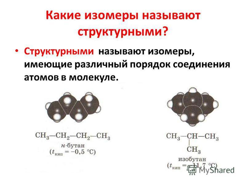 Какие изомеры называют структурными? Структурными называют изомеры, имеющие различный порядок соединения атомов в молекуле.