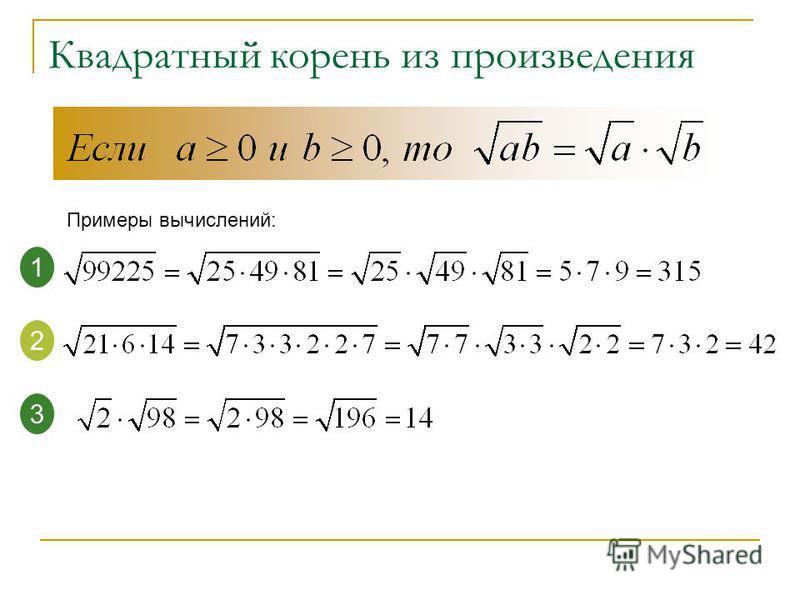 Квадратный корень из произведения Примеры вычислений: 1 2 3