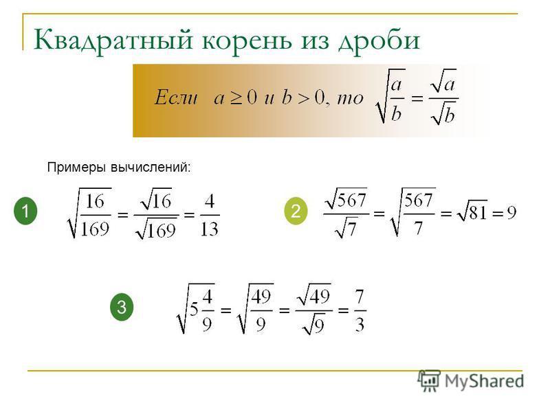 Квадратный корень из дроби Примеры вычислений: 12 3