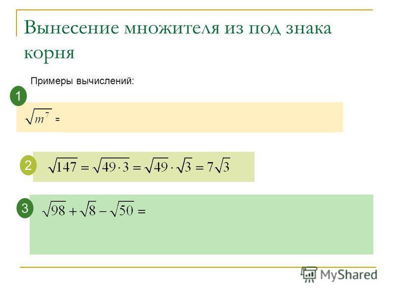 Вынесение множителя из под знака корня Примеры вычислений: 2 3 1