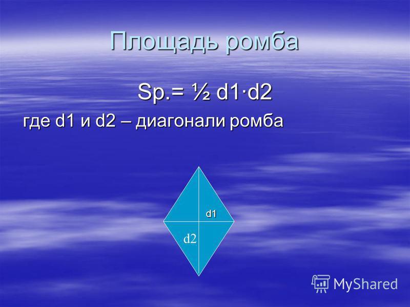 Площадь ромба Sр.= ½ d1·d2 где d1 и d2 – диагонали ромба где d1 и d2 – диагонали ромба d2d2 d1d1d1d1