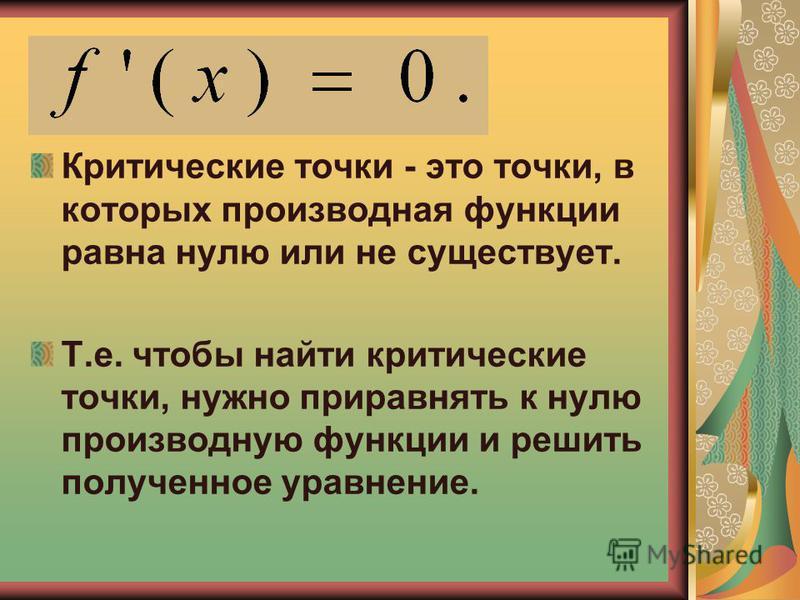 Критические точки - это точки, в которых производная функции равна нулю или не существует. Т.е. чтобы найти критические точки, нужно приравнять к нулю производную функции и решить полученное уравнение.