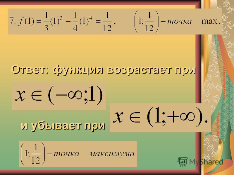 Ответ: функция возрастает при и убывает при