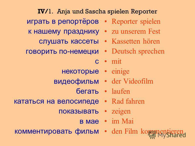 IV/1. Anja und Sascha spielen Reporter Reporter spielen zu unserem Fest Kassetten hören Deutsch sprechen mit einige der Videofilm laufen Rad fahren zeigen im Mai den Film kommentieren играть в репортёров к нашему празднику слушать кассеты говорить по