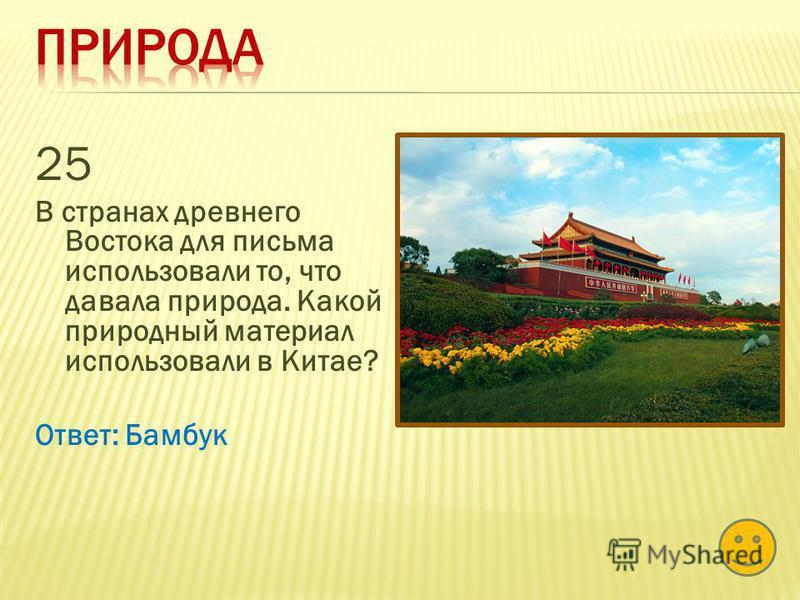 25 В странах древнего Востока для письма использовали то, что давала природа. Какой природный материал использовали в Китае? Ответ: Бамбук