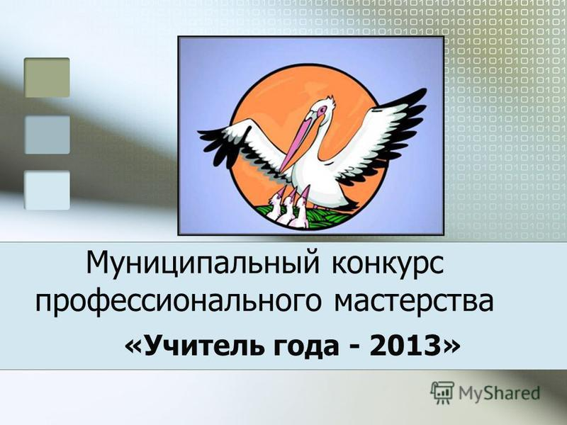 Муниципальный конкурс профессионального мастерства «Учитель года - 2013»