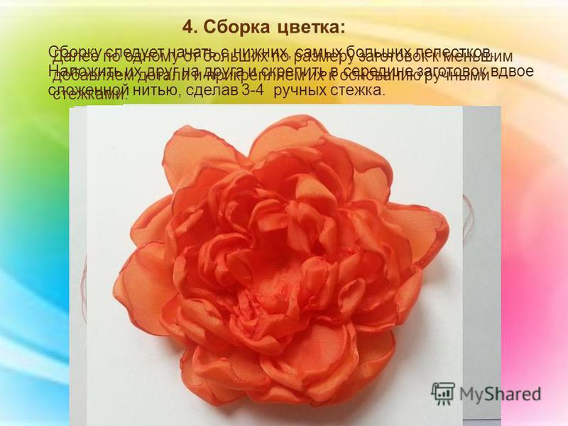 4. Сборка цветка: Сборку следует начать с нижних, самых больших лепестков. Наложить их друг на друга и скрепить в середине заготовок вдвое сложенной нитью, сделав 3-4 ручных стежка. Далее по одному от больших по размеру заготовок к меньшим добавляем