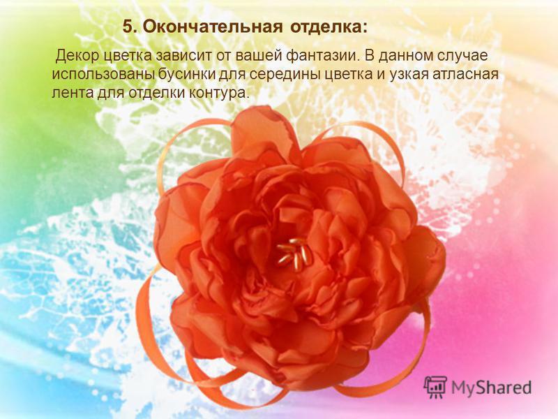 5. Окончательная отделка: Декор цветка зависит от вашей фантазии. В данном случае использованы бусинки для середины цветка и узкая атласная лента для отделки контура.