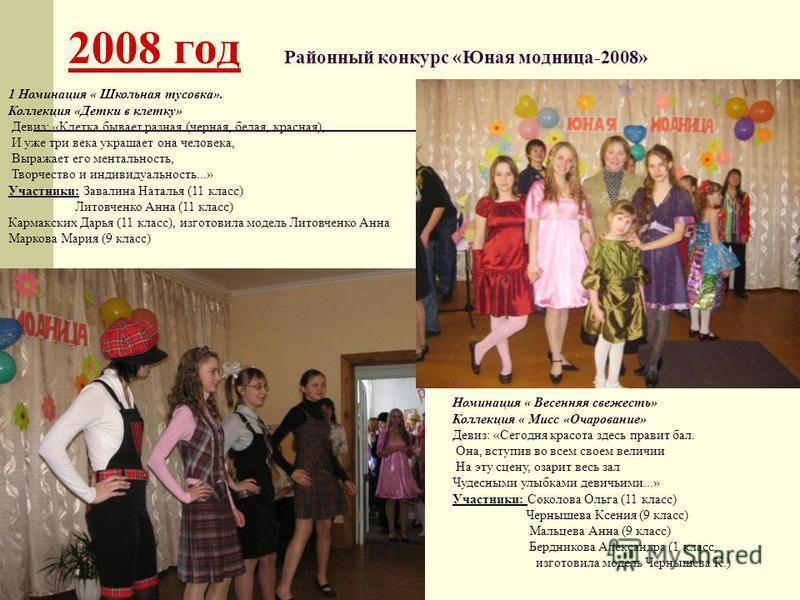 2008 год Районный конкурс «Юная модница-2008» 1 Номинация « Школьная тусовка». Коллекция «Детки в клетку» Девиз: «Клетка бывает разная (черная, белая, красная), И уже три века украшает она человека, Выражает его ментальность, Творчество и индивидуаль