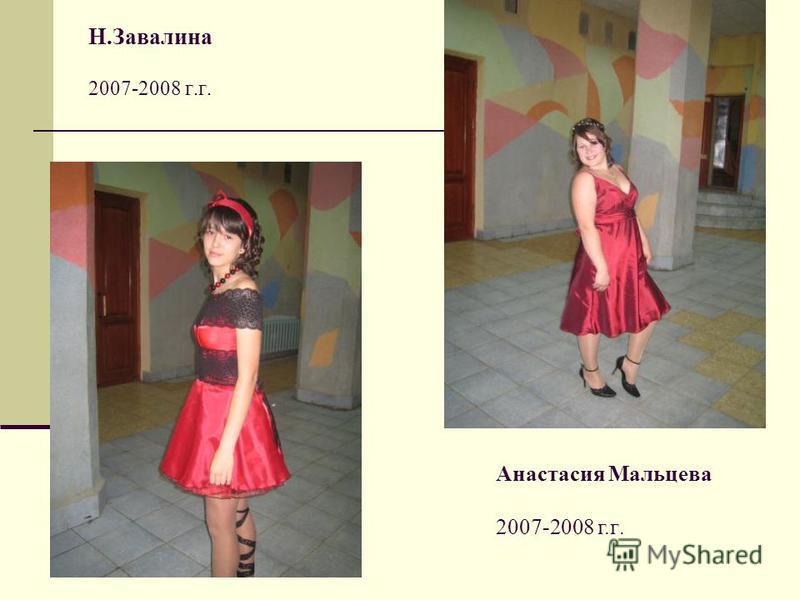 Н.Завалина 2007-2008 г.г. Анастасия Мальцева 2007-2008 г.г.