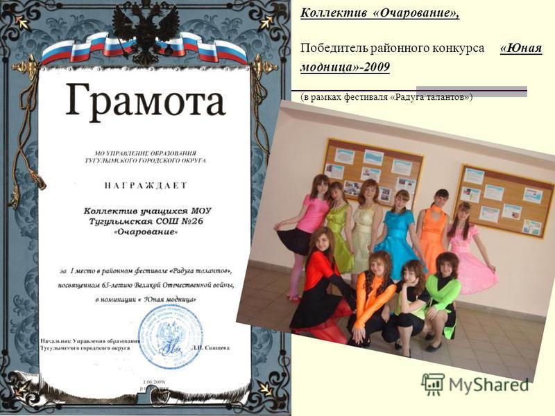 Коллектив «Очарование», Победитель районного конкурса «Юная модница»-2009 (в рамках фестиваля «Радуга талантов»)