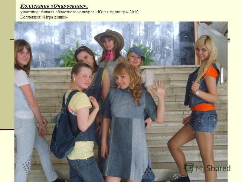 Коллектив «Очарование», участники финала областного конкурса «Юная модница»-2010 Коллекция «Игра линий»