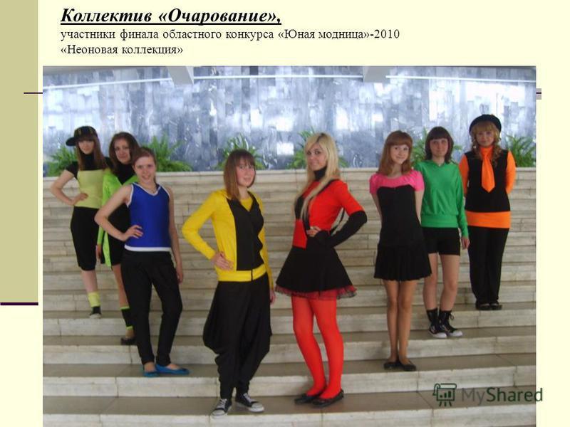 Коллектив «Очарование», участники финала областного конкурса «Юная модница»-2010 «Неоновая коллекция»